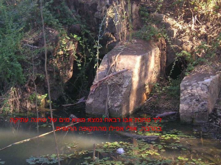 ליד טחנת אבו רבאח נמצא מוצא מים של טחנה עתיקה בהרבה, אולי אפילו מהתקופה הרומית.