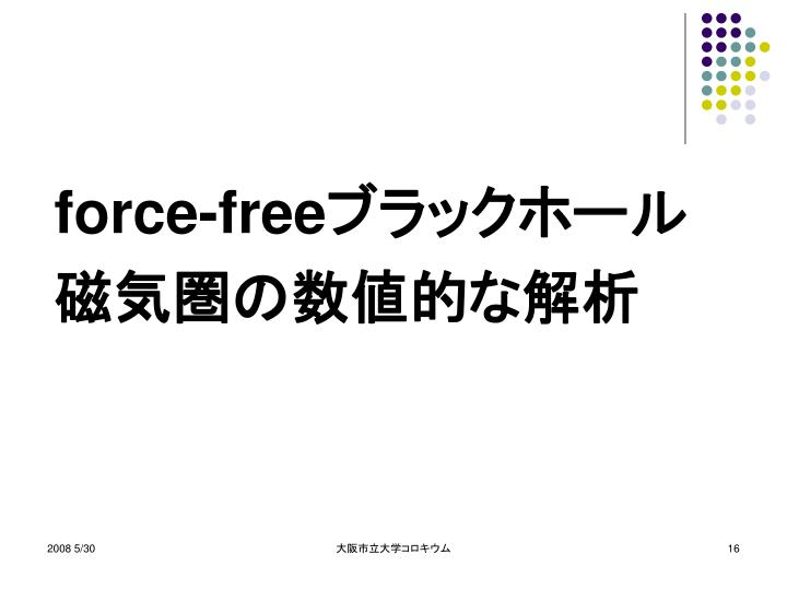 force-free