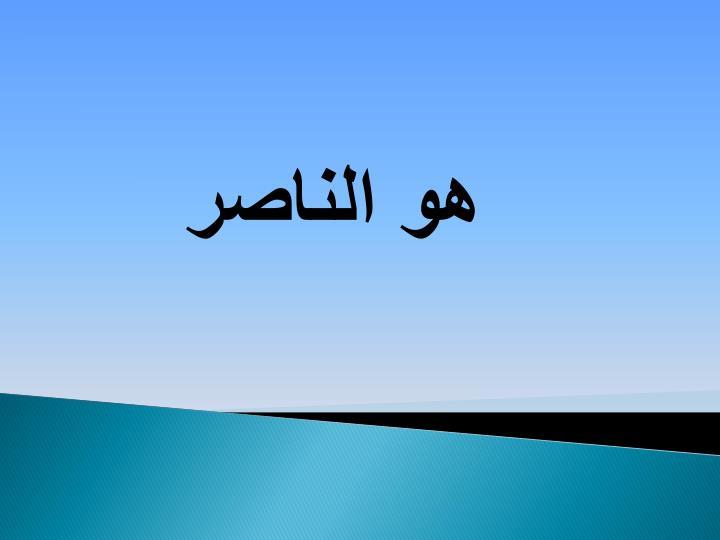 هو الناصر