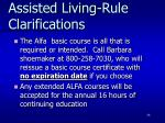 assisted living rule clarifications