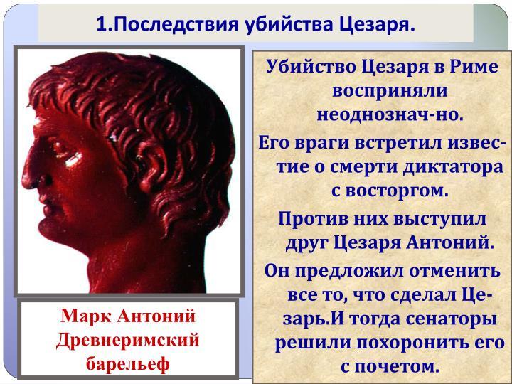 1.Последствия убийства Цезаря.