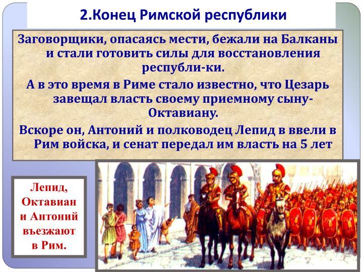2.Конец Римской
