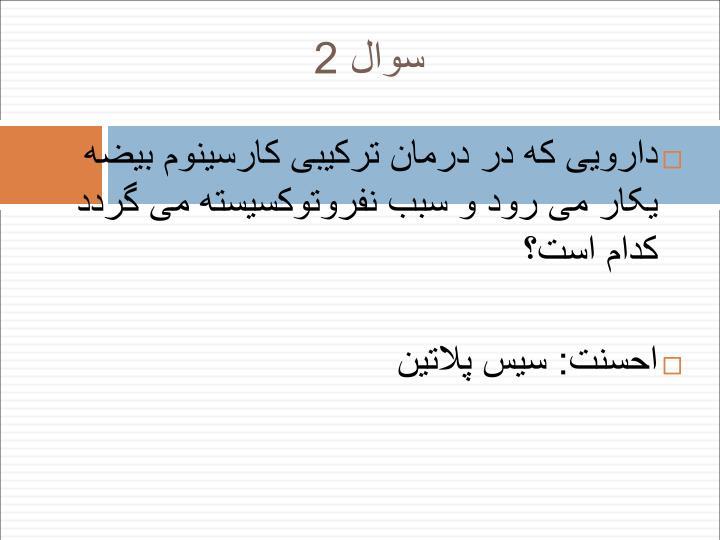 سوال 2