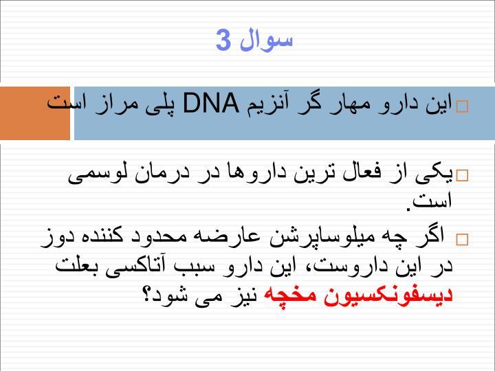 سوال 3