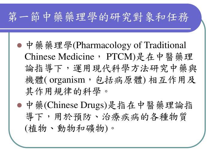 第一節中藥藥理學的研究對象和任務