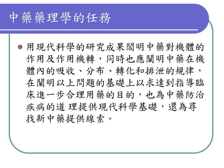 中藥藥理學的任務