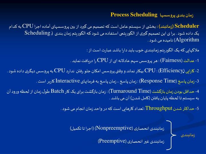 زمان بندی پروسسها