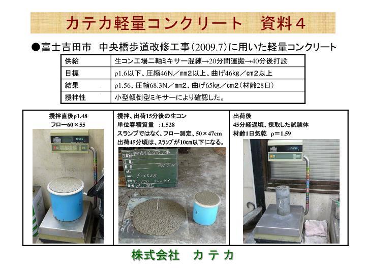 カテカ軽量コンクリート 資料4