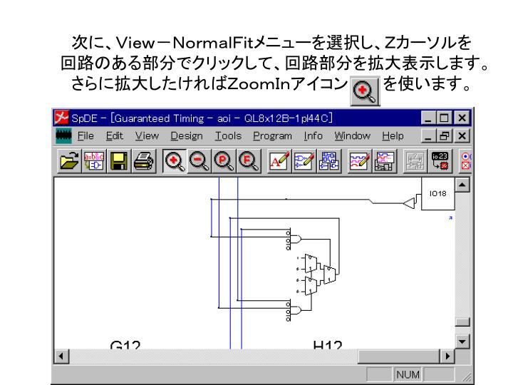 次に、View-NormalFitメニューを選択し、Zカーソルを