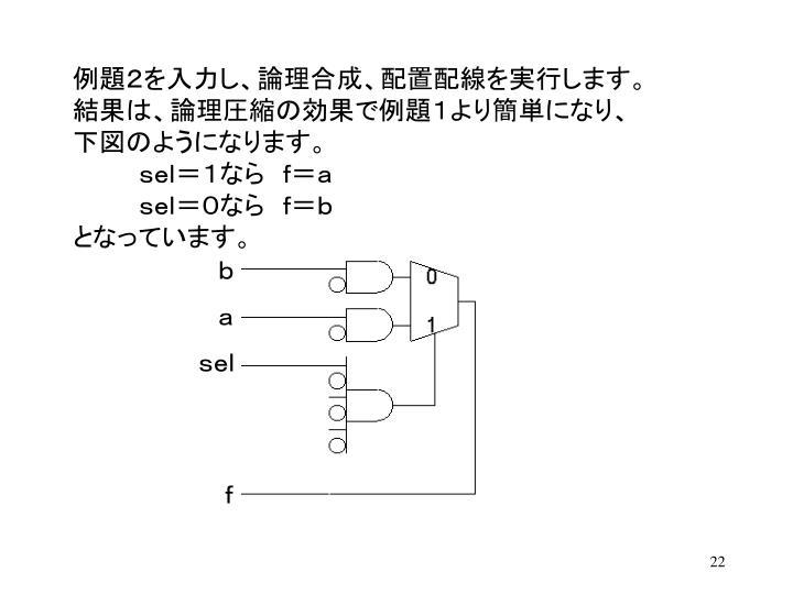 例題2を入力し、論理合成、配置配線を実行します。