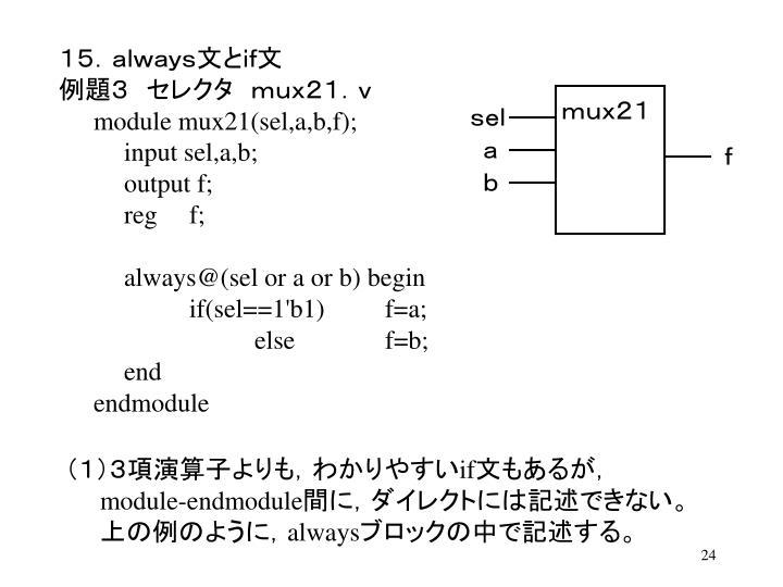 15.always文とif文