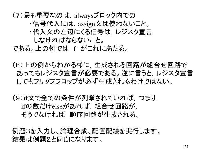 (7)最も重要なのは,