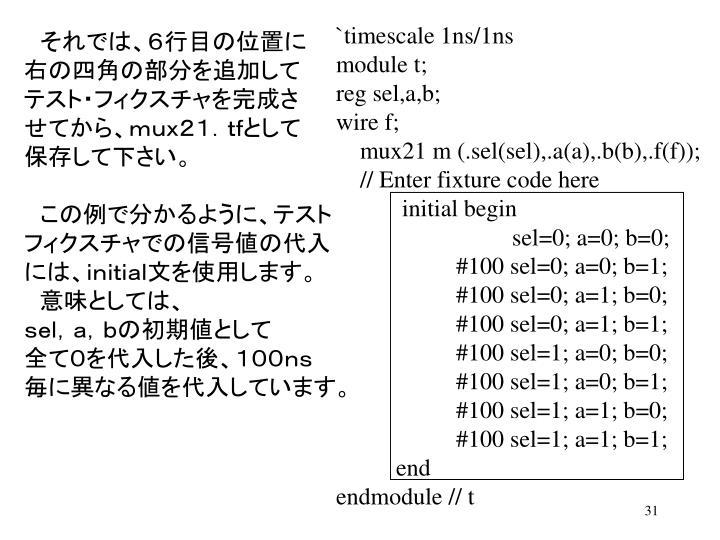 `timescale 1ns/1ns