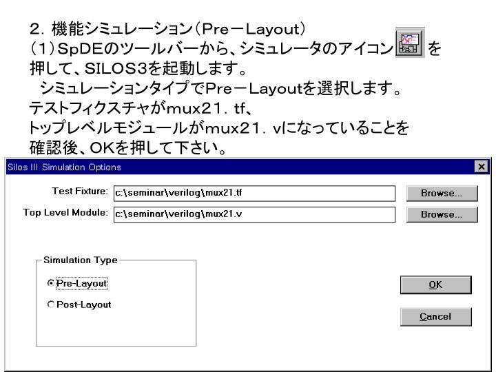 2.機能シミュレーション(Pre-Layout)