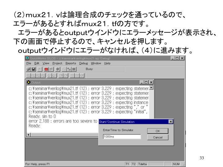 (2)mux21.vは論理合成のチェックを通っているので、