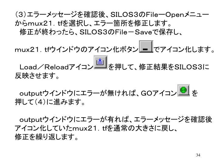 (3)エラーメッセージを確認後、SILOS3のFileーOpenメニュー