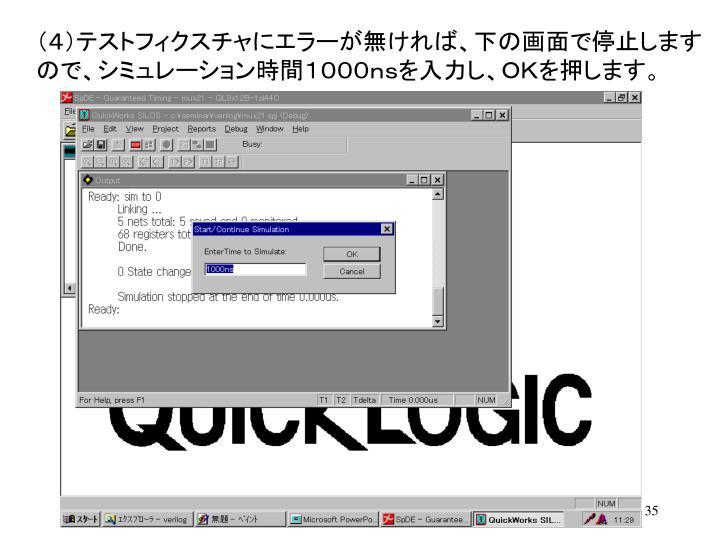 (4)テストフィクスチャにエラーが無ければ、下の画面で停止します