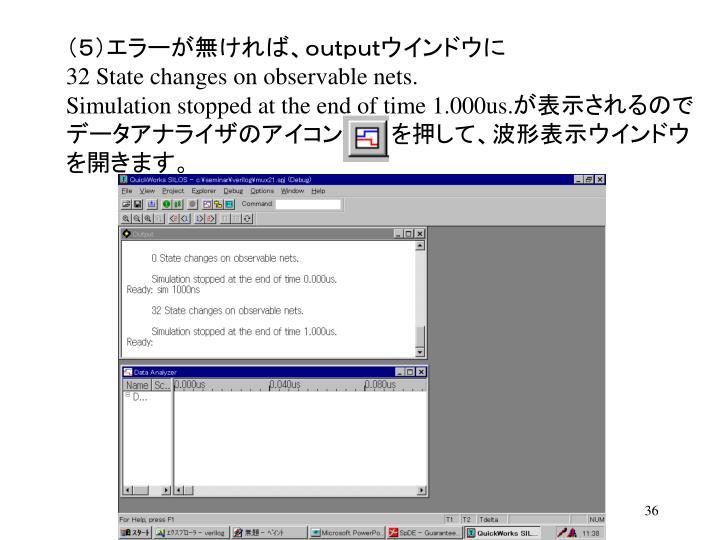 (5)エラーが無ければ、outputウインドウに