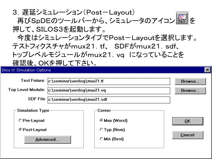 3.遅延シミュレーション(Post-Layout)