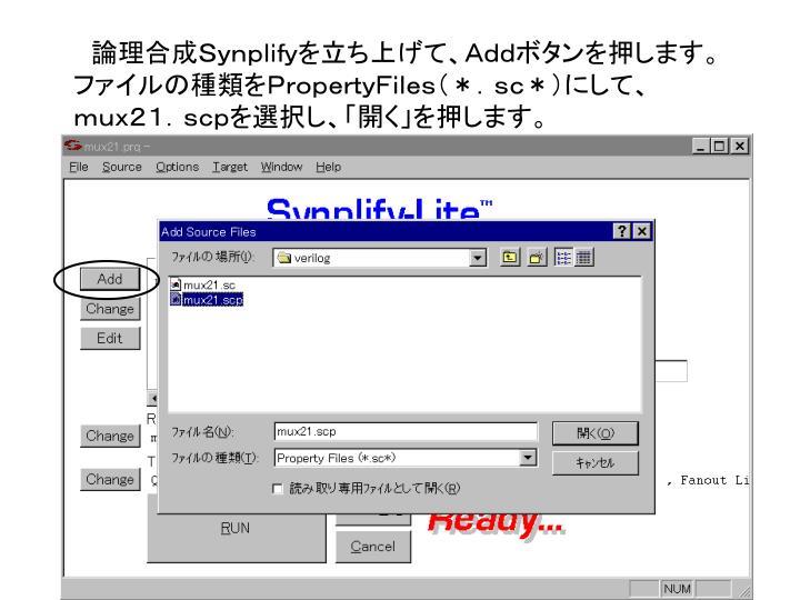 論理合成Synplifyを立ち上げて、Addボタンを押します。