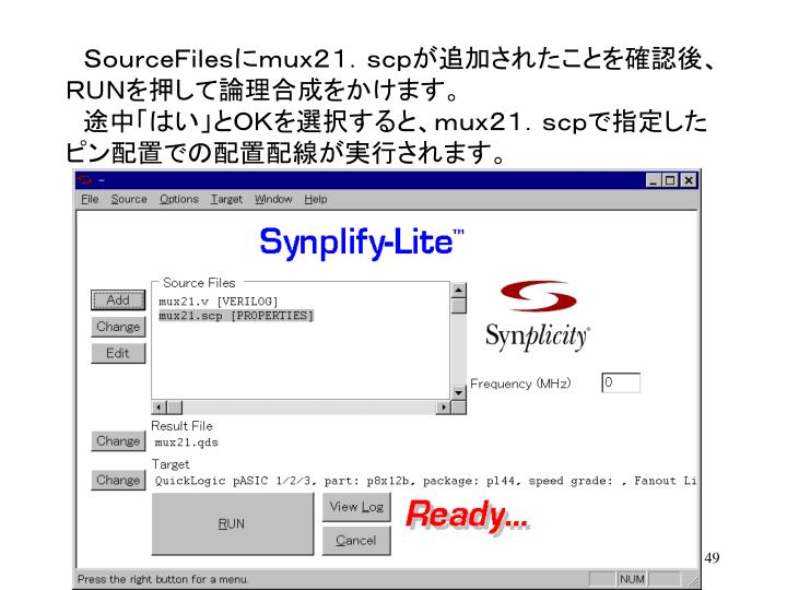 SourceFilesにmux21.scpが追加されたことを確認後、