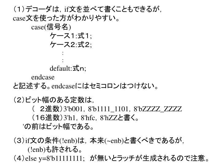 (1)デコーダは,