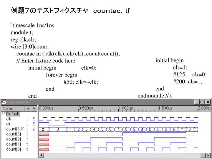 例題7のテストフィクスチャ countac.tf