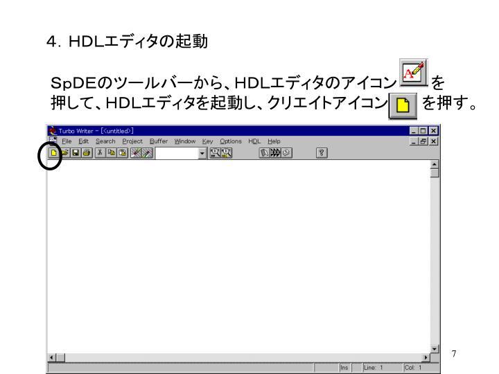 4.HDLエディタの起動