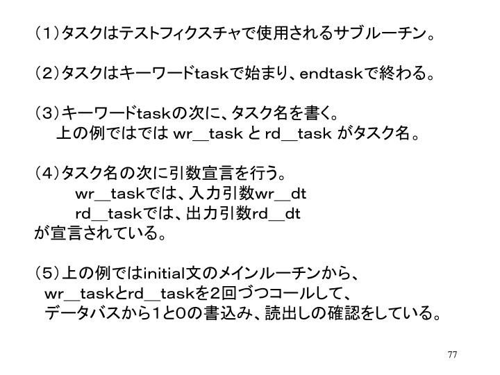 (1)タスクはテストフィクスチャで使用されるサブルーチン。