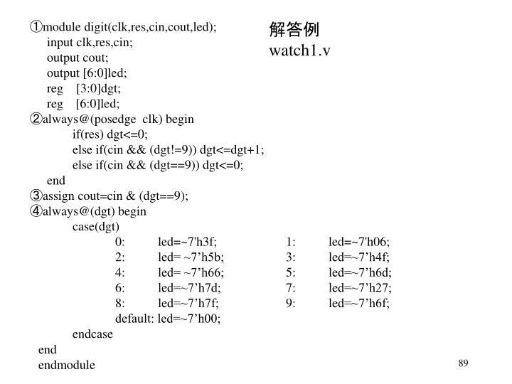 ①module digit(clk,res,cin,cout,led);