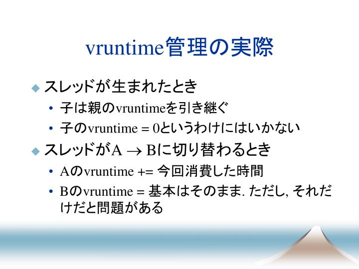 vruntime