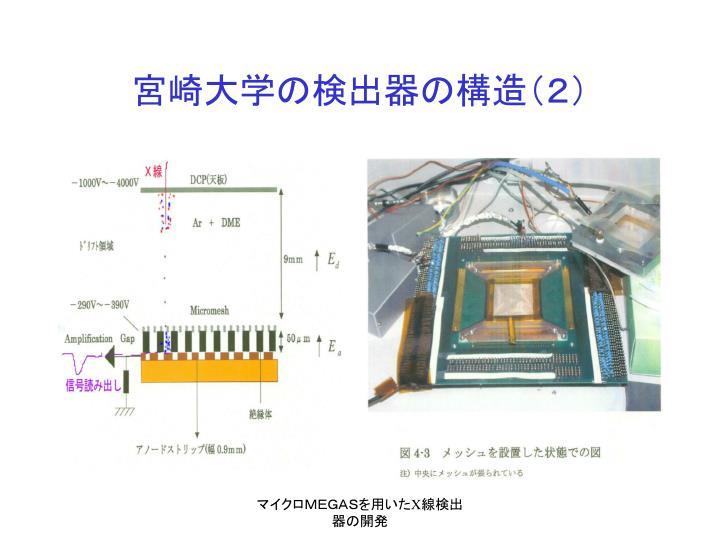 宮崎大学の検出器の構造(2)