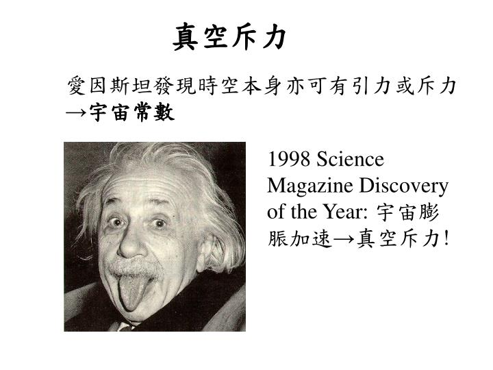 1998 Science Magazine Discovery of the Year: