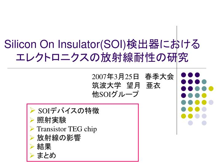 silicon on insulator soi