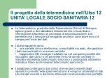 il progetto della telemedicina nell ulss 12 unita locale socio sanitaria 123