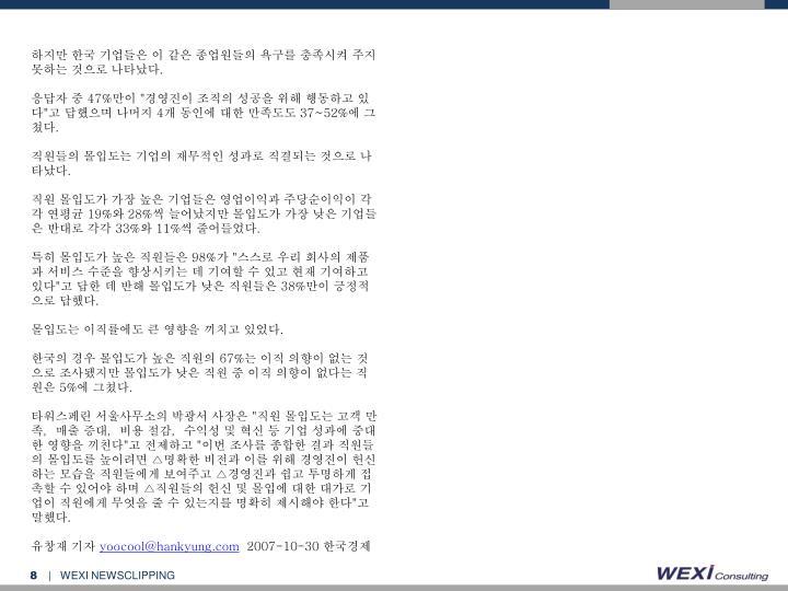 하지만 한국 기업들은 이 같은 종업원들의 욕구를 충족시켜 주지 못하는 것으로 나타났다