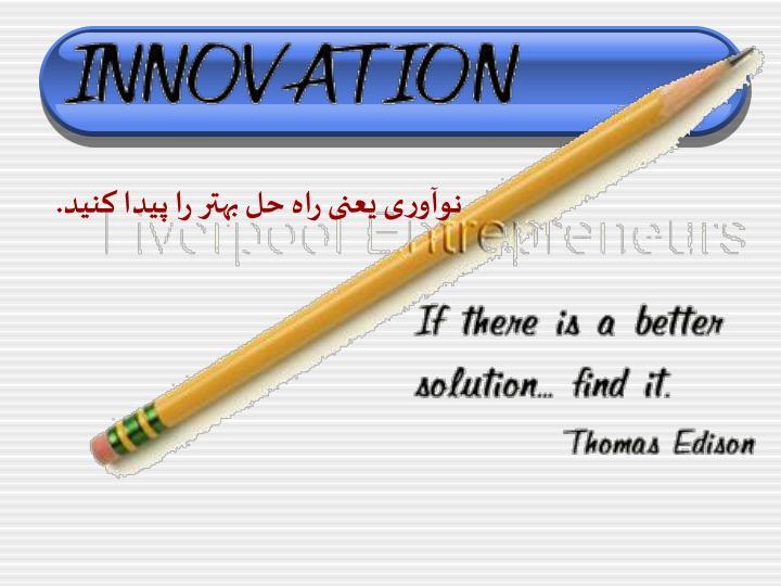 نوآوری یعنی راه حل بهتر را پیدا کنید.