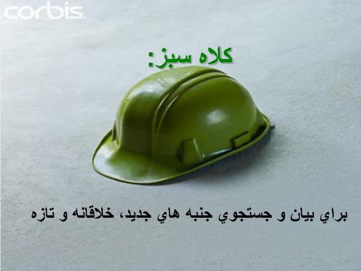 كلاه سبز:
