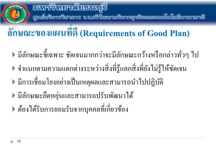 ลักษณะของแผนที่ดี (