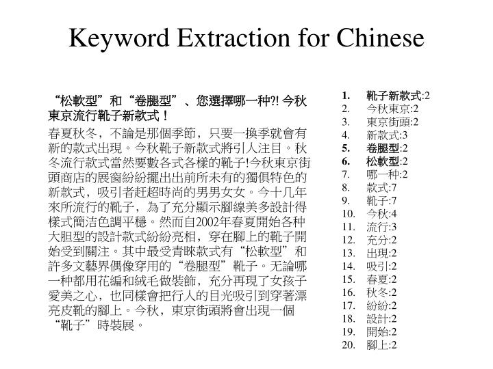 Keyword Extraction for Chinese