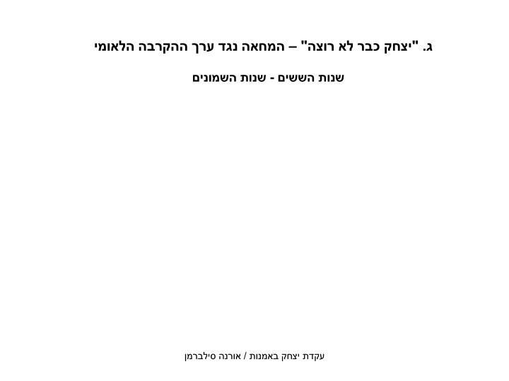 """ג. """"יצחק כבר לא רוצה"""" – המחאה נגד ערך ההקרבה הלאומי"""