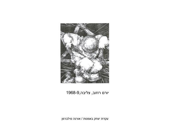 יורם רוזוב, צליבה,1968-9