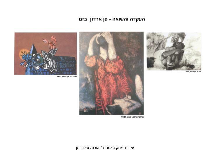 העקדה והשואה - פן ארדון  בזם