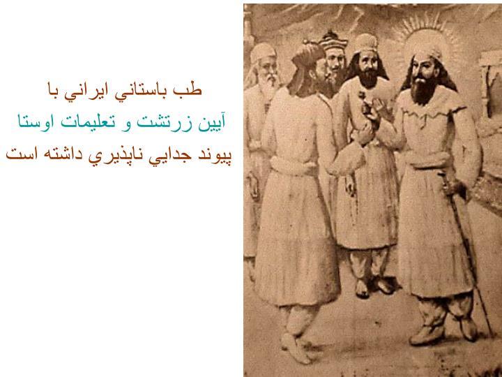طب باستاني ايراني با