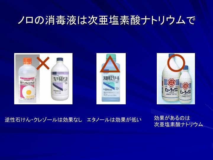 ノロの消毒液は次亜塩素酸ナトリウムで