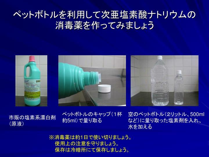 ペットボトルを利用して次亜塩素酸ナトリウムの消毒薬を作ってみましょう