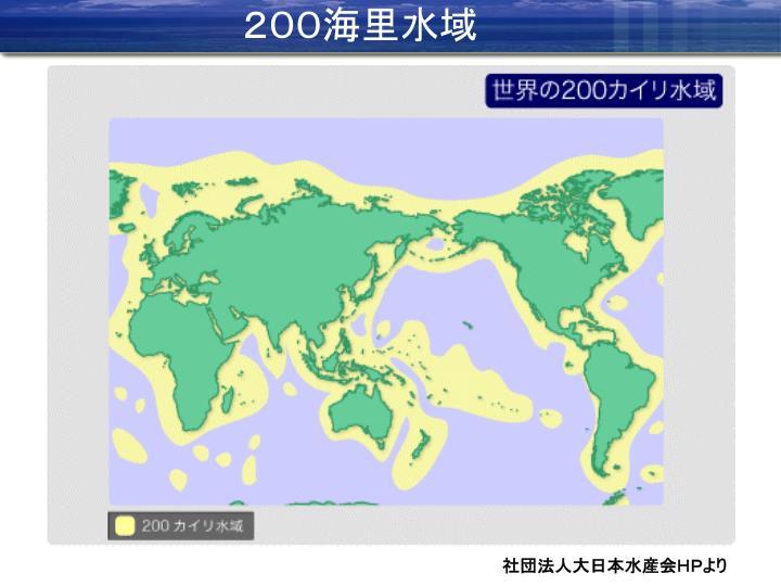 200海里水域
