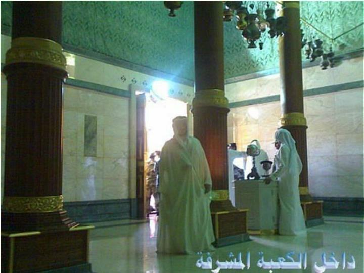 Intérieur de la Kaba aujourd'hui