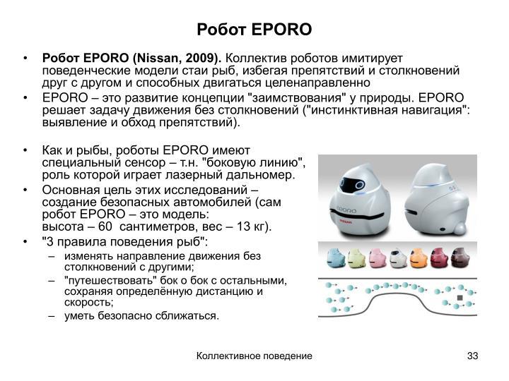Робот EPORO
