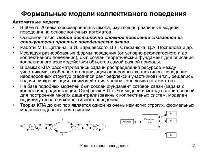 Формальные модели коллективного поведения